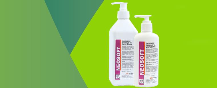 Новий засіб для професійного догляду за шкірою рук Неософ